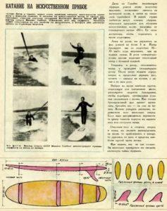 Вейксерфинг (wakesurfing) в Москве! История серфинга!